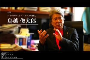 """#01 鳥越俊太郎 <br>誰もが最初は新人だった。あの人の""""はじめて""""物語</ br>"""