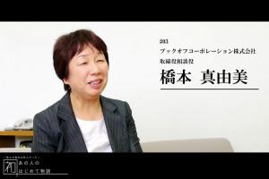 """#03 橋本真由美 <br>誰もが最初は新人だった。あの人の""""はじめて""""物語</br>"""