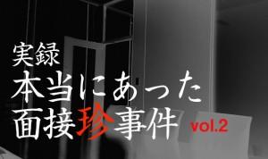 【実録】求職者や企業の面接官が激白!本当にあった面接珍事件4選 vol.2