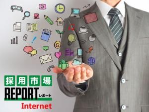 ワークスタイルも変化の兆候!インターネット業界の採用市場レポート