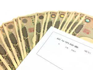 となりの人にも教えてあげたい「給料から引かれるお金の知識」