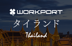 WORKPORTタイ(バンコク)