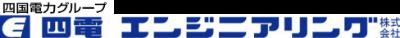 四電エンジニアリング株式会社