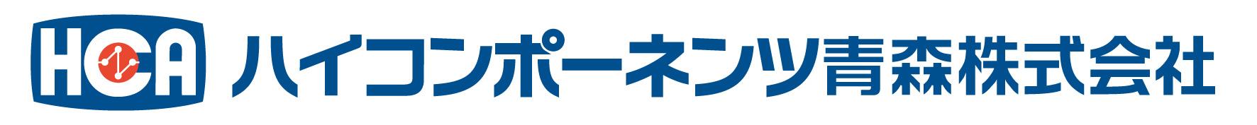 ハイコンポーネンツ青森株式会社