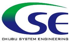 中部システム・エンジニアリング株式会社