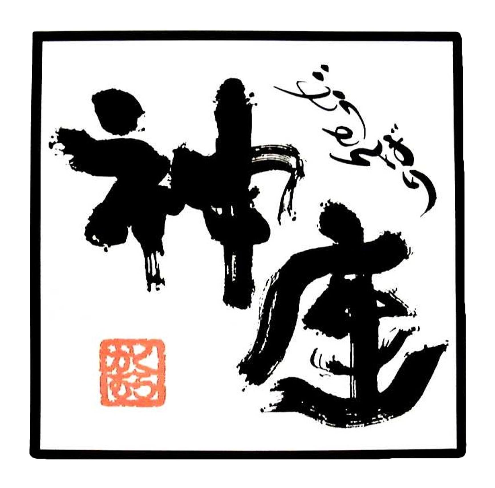 株式会社どうとんぼり神座(株式会社理想実業)