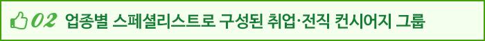 2 업종별 스페셜리스트로 구성된 취업·전직 컨시어지 그룹
