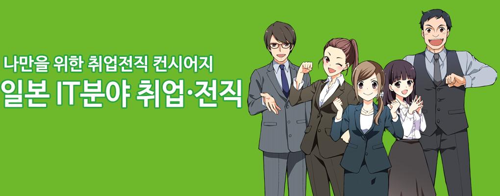 일본 IT분야 취업·전직