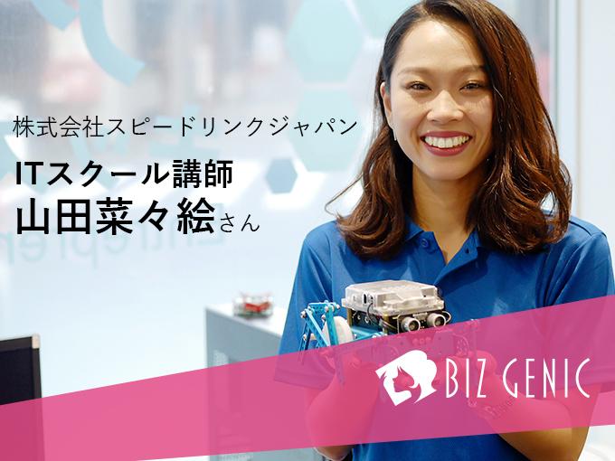 BizGenic】#03 山田菜々絵さん / ITスクール講師 | WORKPORT+