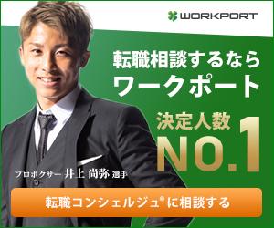 workport_naoya-inoue