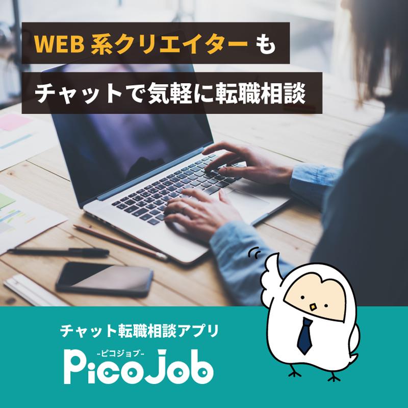 picojob