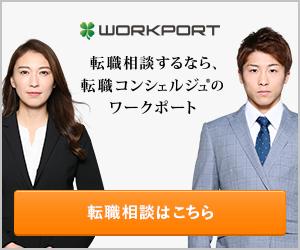 workport_naoya-inoue_kumiko-ogura