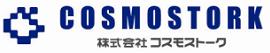 株式会社コスモストーク