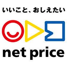 株式会社ネットプライス